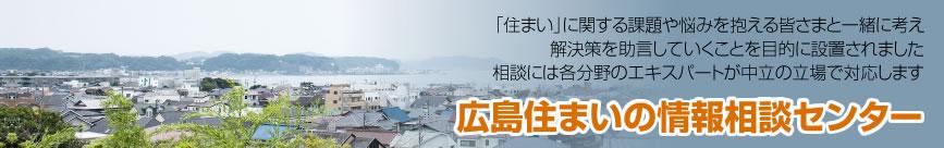 広島住まいの情報相談センター